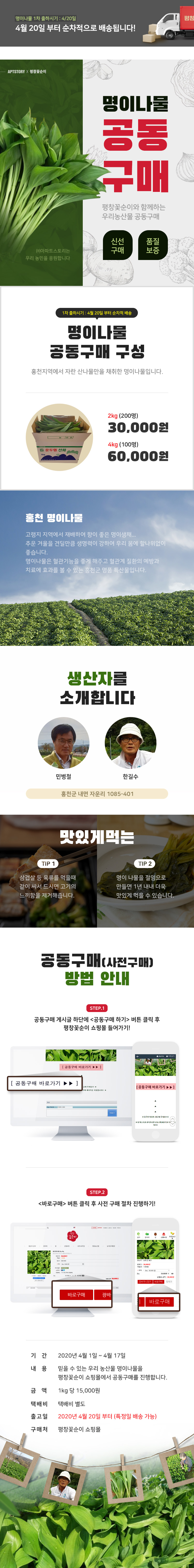 공동구매_상세_꽃순이.jpg